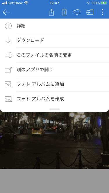Word for iPhone:OneDrive上の画像を文書に挿入するには