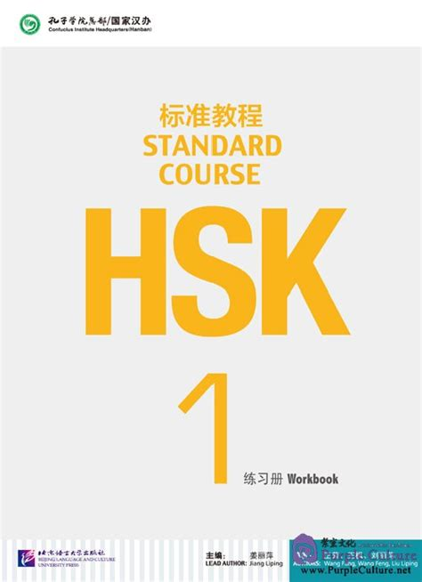 HSK Standard Course 1 - Recording Script and Reference